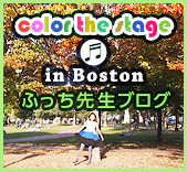 [Color the stage in Boston]ふっち先生のブログ